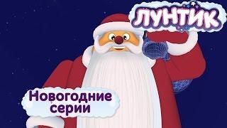 getlinkyoutube.com-ЛУНТИК - Все Новогодние серии подряд. Мультики про Новый год и зиму