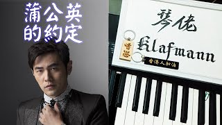 getlinkyoutube.com-周杰倫 Jay Chou - 蒲公英的約定 [鋼琴 Piano - Klafmann]
