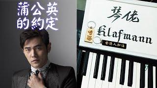 getlinkyoutube.com-周杰倫 Jay Chou - 蒲公英的約定 [鋼琴 Piano - Klafmann]
