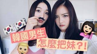 getlinkyoutube.com-韩国男生怎么把妹?!怎么要电话?