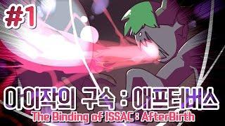 [PD대정령 운빨갓흥겜] 170320 아이작의 구속 애프터버스(부제 : 이번엔 천만원빵!) The Binding Of Isaac: Afterbirth -1