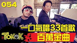 getlinkyoutube.com-[Namewee Tokok] 054 百萬金曲 Million View Songs 01-11- 2015