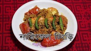 getlinkyoutube.com-নারিকেল দিয়ে চিংড়ি রান্না | Chingri Narikel Curry (prawn coconut) Bangladeshi Recipe