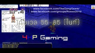 getlinkyoutube.com-Ep.4 เก็บเวล 55 - 85 สวรรค์ของไนท์      Ragnarok EXE    BY 4Hp Gaming