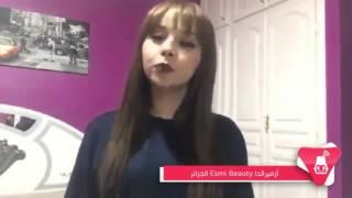 أزميرالدا Esmi Beauty من الجزائر في #أسبوع_يوتيوب_المرأة_العربية على بودكاست آرابيا