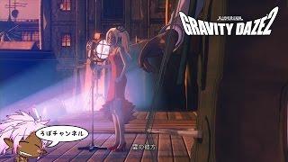 getlinkyoutube.com-[PS4] ♯3 グラビティ・デイズ2 ( GRAVITY DAZE 2 )