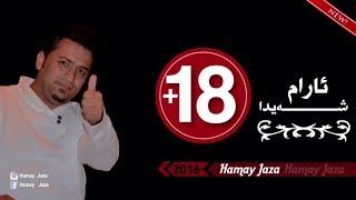 getlinkyoutube.com-Aram Shaida w Ary Faruq 2016 Zor xosh +18 hhh  ئارام شەیدا+۱۸ ههههه