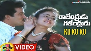 getlinkyoutube.com-Ku Ku Ku Video Song | Rajendrudu Gajendrudu Telugu Movie Songs | Rajendra Prasad | Soundarya
