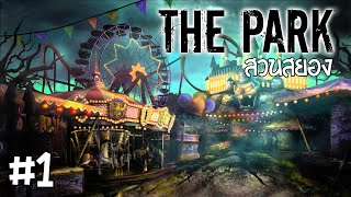 getlinkyoutube.com-สวนสยอง! - THE PARK - Part 1