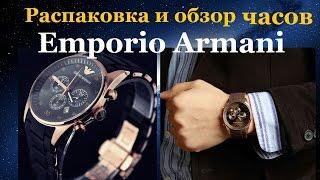 getlinkyoutube.com-Часы Emporio Armani AR5905 - Распаковка и обзор АЛИЭКСПРЕСС / КУПИТЬ