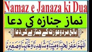 Namaz e Janaza ki dua Word by Word Abid Raja