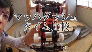 getlinkyoutube.com-【ミニ四駆】タイム比較!マッハダッシュモーター!30歳で復帰するミニ四駆その137 Mach Dash Motor