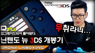 getlinkyoutube.com-Dmonk Unboxing, 닌텐도 NEW 3DS 개봉기, 어쩌다보니..