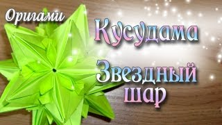 getlinkyoutube.com-Звездно цветочная Кусудама Оригами Origami ball Kusudama