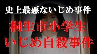 getlinkyoutube.com-【閲覧注意】桐生市小学生いじめ自殺事件《史上最悪ないじめ自殺事件》