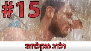 ולוג מקלחת | ולוג #15