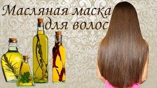 getlinkyoutube.com-Маска для волос с кокосовым маслом.Маска для волос из льняного масла. Кокосовое масло для волос