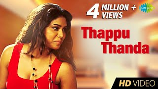 Thapppu Thanda | Aadhalal Kadhal Seiveer | HD Video
