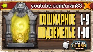getlinkyoutube.com-Кошмарное Подземелье 1-9, 1-10 без Дракулы, Духа Мага и Минотавра. Insane Dungeon. Castle Clash #133