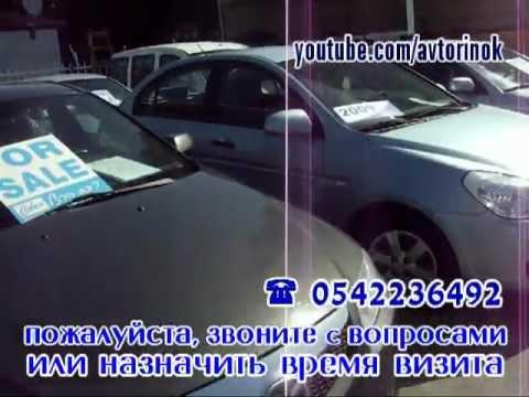 Автомашины продажа обмен в Израиле тел 0542236492
