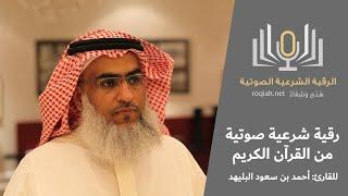getlinkyoutube.com-الرقية الشرعية الصوتية للقارئ أحمد بن سعود البليهد HQ