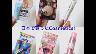 getlinkyoutube.com-日本で購入したコスメティックたち!1月〜3月 2016年