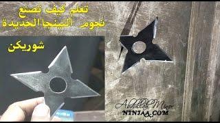 getlinkyoutube.com-Abdullah Minor كيف تصنع نجوم النينجا الحديدية