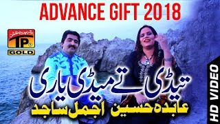 Yari Lagi Aiy   Ajmal Sajid And Abida Hussain   Latest Song 2018   Latest Punjabi And Saraiki