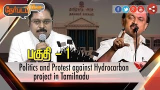 getlinkyoutube.com-Nerpada Pesu: Politics and Protest against Hydrocarbon project in Tamilnadu | Part 1 | 23/02/17