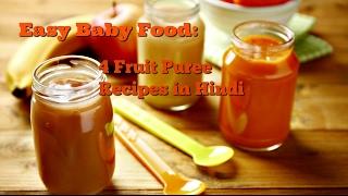 getlinkyoutube.com-Baby food Recipe: शिशु के लिए ४ फलों की प्यूरी / 4 fruit purees for baby in Hindi