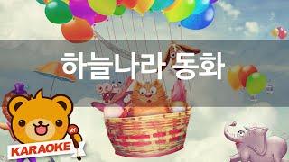 getlinkyoutube.com-[동요 노래방] 하늘나라 동화 - 함께 노래해요 No.KY4051