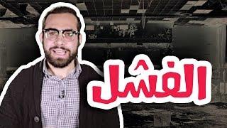 #N2OComedy: محمود فتحي - الفشل #Egypt #الموسم_الجديد