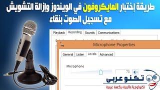 getlinkyoutube.com-التأكد من تشغيل المايك مع توضيح طريقة إزالة التشويش وتسجيل الصوت بنقاء