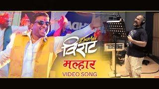 Malhar Video Song   zindagi VIRAT   Vishal Dadlani   Bhau Kadam