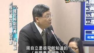 getlinkyoutube.com-20141205 公視手語新聞 中國情報間諜鎮小江 已遭我方扣押
