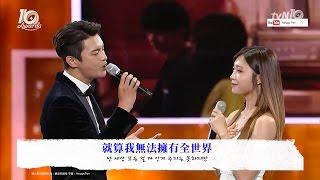 [繁中] tvN10週年頒獎典禮 - (Contents本賞) 請回答1997 (最佳吻戲) 徐仁國&鄭恩地 (Live) OST- All for You