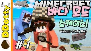 getlinkyoutube.com-마린보이 도티!! [바다 모드: 쇼케이스 #1편] - OceanCraft Mod - 마인크래프트 Minecraft [도티]