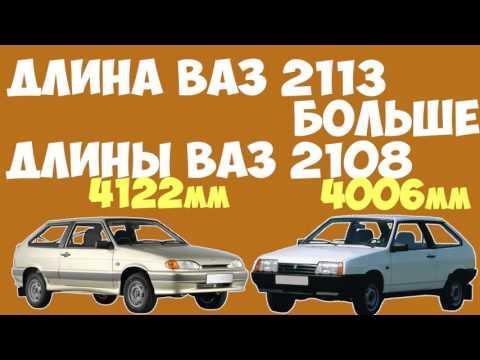 ВАЗ 2108 против ВАЗ 2113  Кто быстрее ваз 2108 или ваз 2113