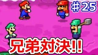 getlinkyoutube.com-マリオ&ルイージRPG3♯25 ブロックのマリオ&ルイージと兄弟対決!クッパの頭から金庫の暗証番号を引き出せ!!