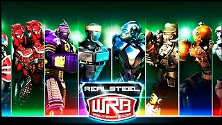 Real Steel WRB All SP 1 & RIP OFF ALL ROBOTS Series of fights NEW ROBOT (Живая Сталь)