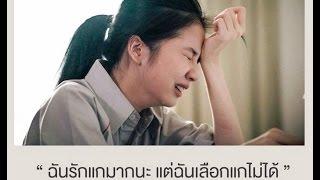 getlinkyoutube.com-MV ขอโทษ - ก้อย ดาว (เบลล์ ฝน) Hormones 3 The Final Season