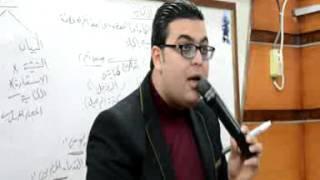 getlinkyoutube.com-شرح بلاغه _ (المجاز المرسل ) للثانويه العامه   الأستاذ محمد السخاوى