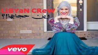 getlinkyoutube.com-الراب الليبي 2013 وين حجابها LiBYaN CReW LiBYaN RaP