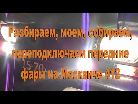 Разбираем, моем, собираем, переподключаем передние фары на Москвиче 412