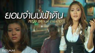 getlinkyoutube.com-ยอมจำนนฟ้าดิน : หญิง ธิติกานต์ อาร์ สยาม [Official MV]
