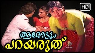 getlinkyoutube.com-Malayalam Full Movie Arodum Parayaruthu - Full Length Malayalam movie ( Romantic Movie )
