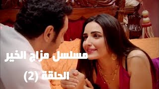 getlinkyoutube.com-Episode 02 - Mazag El Kheir Series / الحلقه الثانيه - مسلسل مزاج الخير