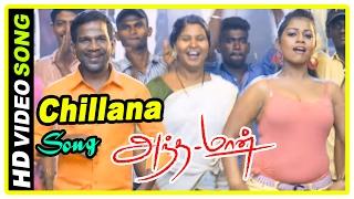 Andha Maan Movie Scenes | Kannadasan released on bail | Chillana Song | Richard