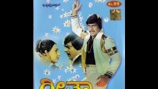 Full Kannada Movie 1981 | Geetha | Sreenagara Kitty, Ramya.