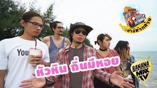 getlinkyoutube.com-ทัวร์หัวกล้วย EP1 - หัวหิน ถิ่นมีหอย